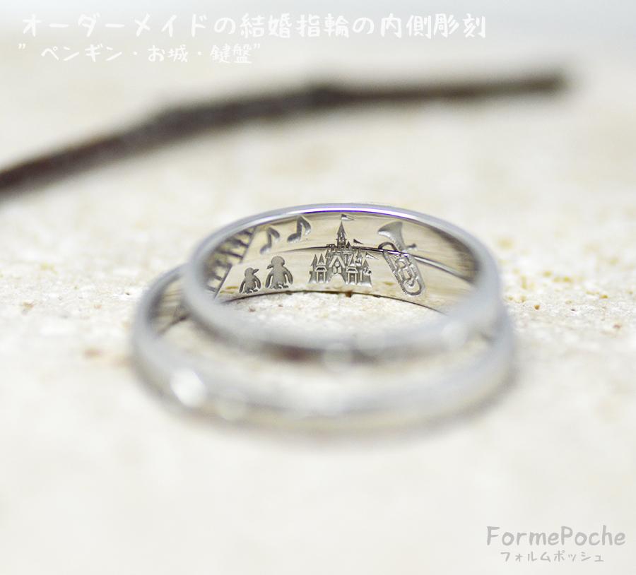 hi180802w1144-4 結婚指輪 刻印 楽器 ペンギン お城