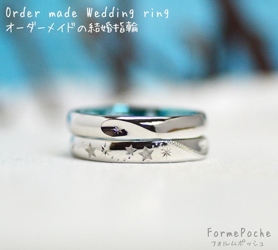 hi180809w1157-4 結婚指輪 オリジナル デザイン 星 無限マーク 手作り