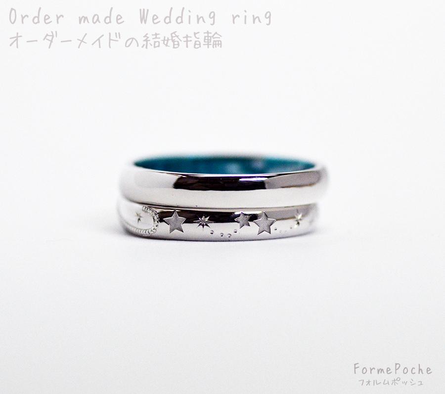 hi180809w1157-5 結婚指輪 オリジナル デザイン 星 無限マーク 手作り