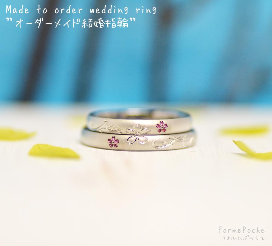 hi180812w1166-3 オーダーメイドの結婚指輪 桜 手彫り