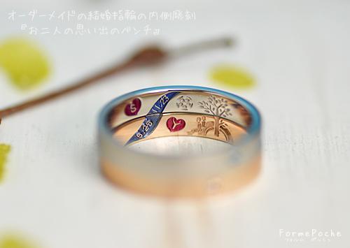 hi180928w1172-3 結婚指輪の刻印 風景 思い出 サッカー イニシャル