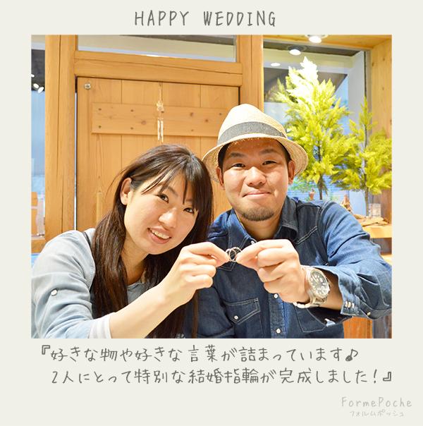 hi180929w1159-5 結婚指輪 刻印 大阪 自筆の刻印