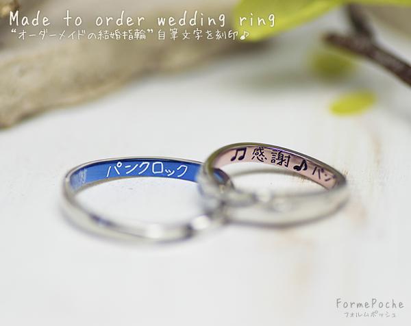 hi180929w1159-2 結婚指輪 刻印 大阪 自筆の刻印