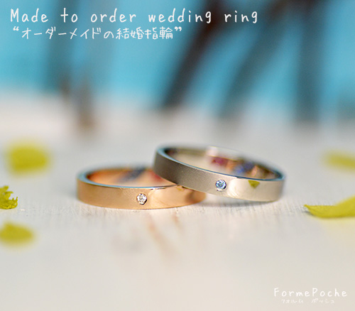 hi180928w1172-2 オーダーメイドの結婚指輪 シンプル