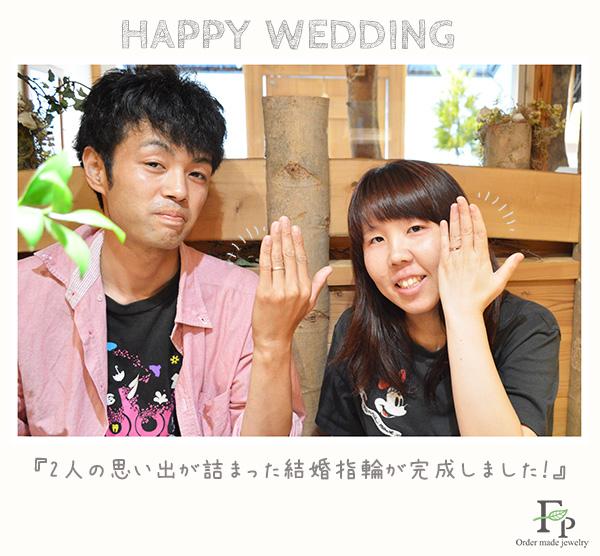 hi180928w1172-1 オーダーメイドの結婚指輪 手作り結婚指輪 大阪