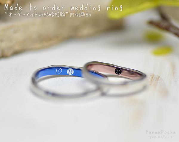 hi180929w1159-3 結婚指輪 刻印 大阪 野球 ボール