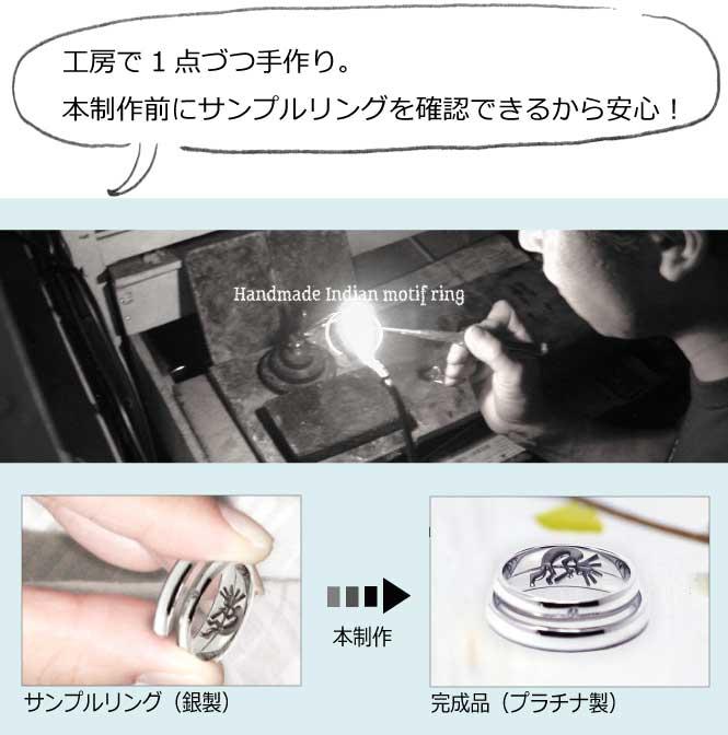 インディアンジュエリーの結婚指輪の制作とサンプルリング