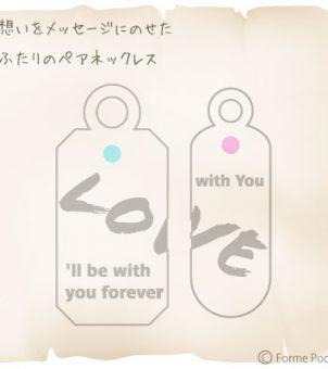 3.ふたりのメッセージを手書きしたペアネックレス・デザイン画
