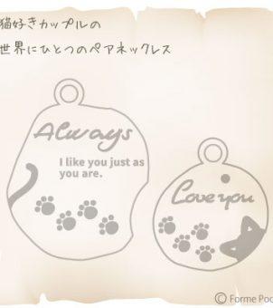 1.猫好きカップルの手描きデザイン画