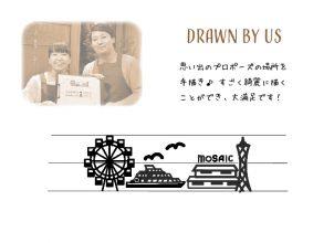 神戸の風景を手描き-whm012