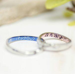 パンクロックと患者大切な言葉をブルーとピンクに染め上げた結婚指輪
