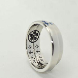 家紋と新元号の令和を彫刻した結婚指輪