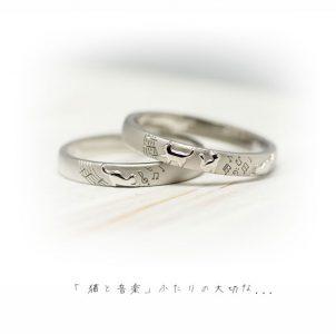 猫と音楽をデザインした結婚指輪