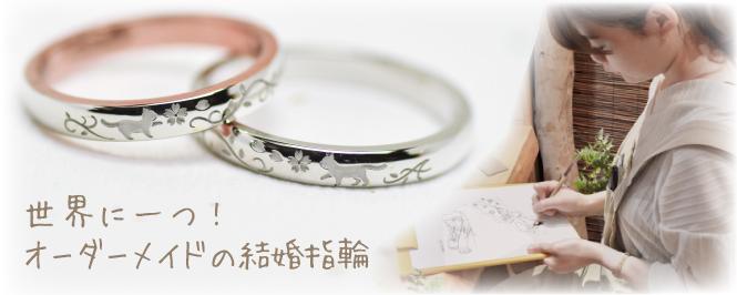 世界で1つのオーダーメイドの結婚指輪