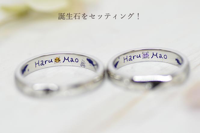 結婚指輪の内側には誕生石をセッティング!