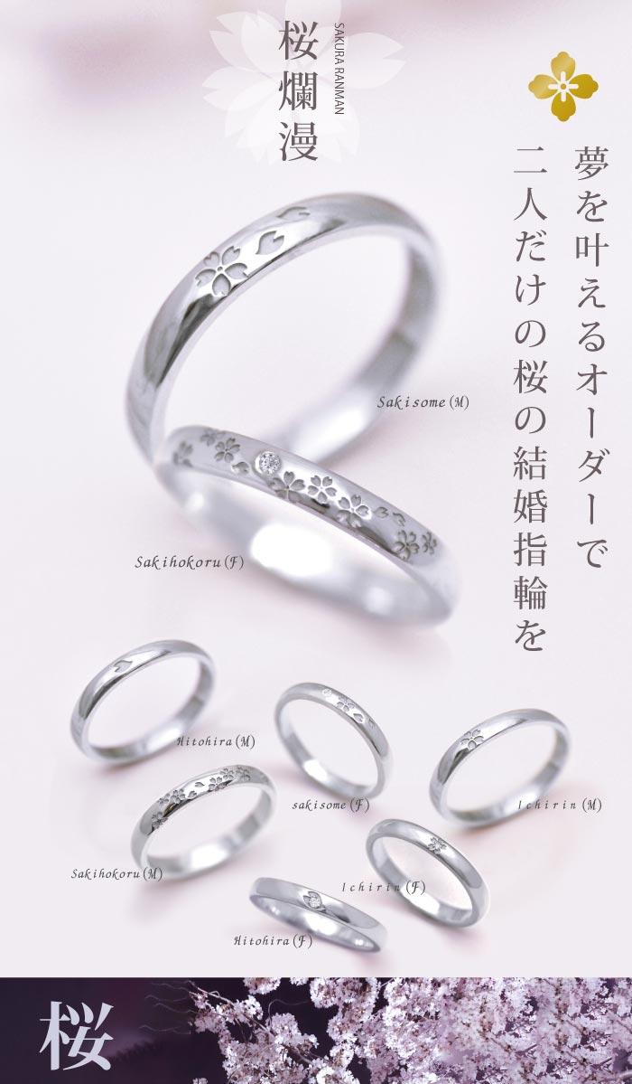 結婚指輪 桜爛漫シリーズ