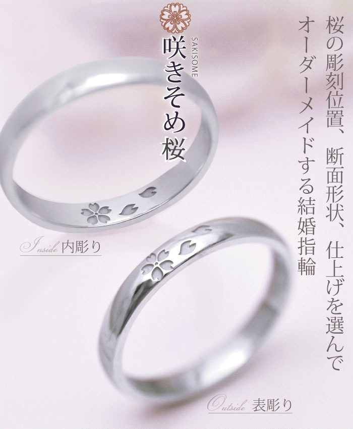 咲きそめ桜 結婚指輪
